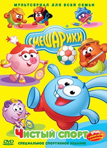 Смешарики. Чистый спорт (2012) DVDRip / DVD5