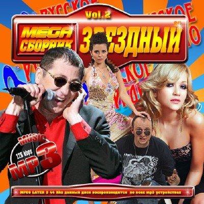 Русское радио: Зведный mega сборник 2 (2012) MP3