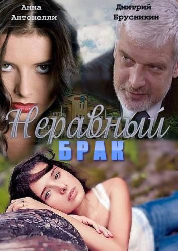 Сериал Неравный брак (2012) SATRip все серии