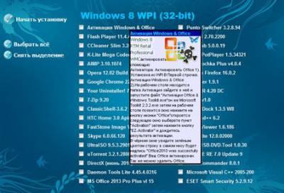 Сборник программ WPI DVD By Andreyonohov (x86/x64) для Виндовс 7 / Windows 2012