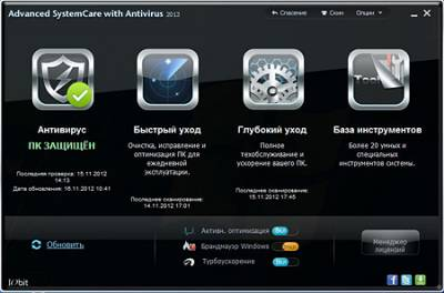 Advanced SystemCare with Antivirus 2013 5.6.4.273 (2012)