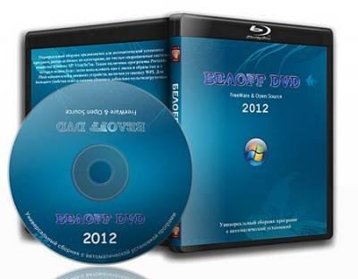 Сборник программ WPI БЕЛOFF DVD 2012.11 Free для Виндовс 7/8 / Windows 2012