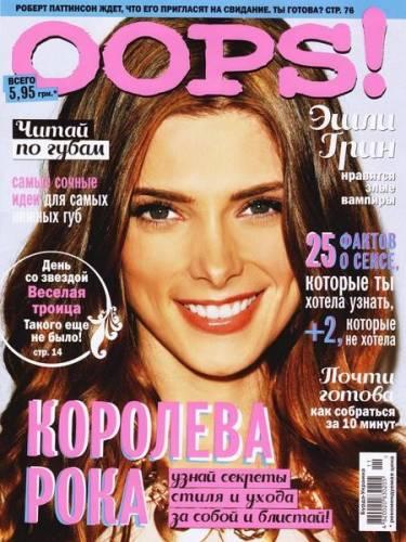 журнал Oops! №11 (ноябрь 2012)