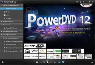 проигрыватель CyberLink PowerDVD Ultra 12.0.2118a RePack