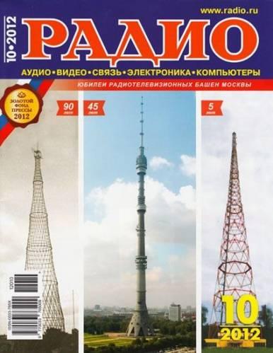 Журнал Радио №10 (октябрь 2012)