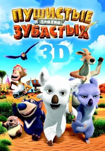 мультфильм Пушистые против Зубастых / The Outback (2012) DVDRip / BDRip 720p