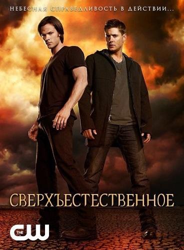 Сверхъестественное / Supernatural (08-09x01-25) WEB-DLRip-AVC 720p