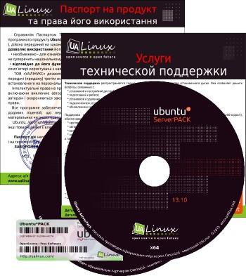 Ubuntu ServerPack 13.10 (i386 + amd64) PC