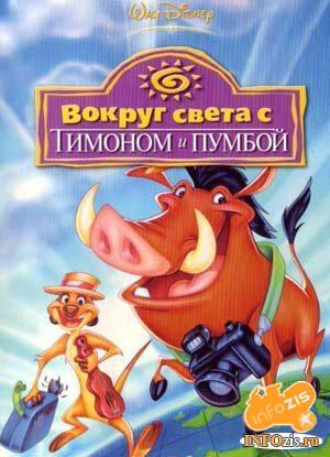 Тимон и Пумба (DVDRip/700)