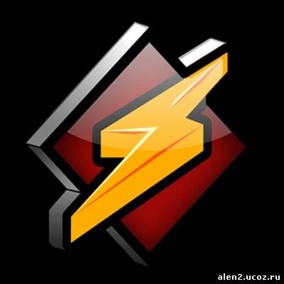 Винамп / Winamp 5.57 Rus + Winamp Pro 5.60.3085 Final (Crack)