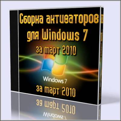 Активатор Виндовс Windows 7 (сборка)
