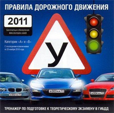 ПДД / Правила дорожного движения 2011