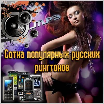 нарезки песен Сотка популярных русских рингтонов для телефона (2011/mp3)