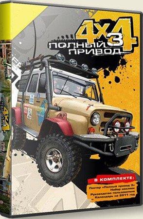 Полный Привод 3 v.1.01 (2011/RePack/Русский)