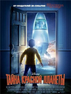 Тайна красной планеты / Mars Needs Moms (2011) DVDRip
