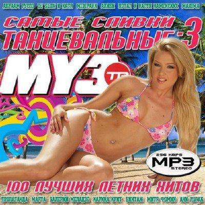 Самые сливки танцевальные 3 (2011)