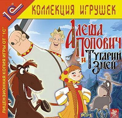 игра Алеша Попович и Тугарин Змей (2011/PC)