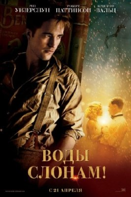 Воды слонам! / Water for Elephants (2011/DVDRip)