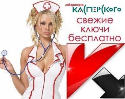 Ключи для Касперского / Keys for KIS/KAV на 1-5.07.2011( 1290 шт.)
