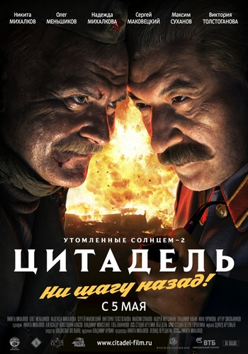 Утомленные солнцем 2: Цитадель DVDRip (2011 год)
