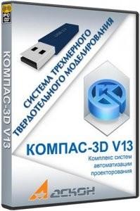 KOMPAS-3D \ КОМПАС 3D V13 для windows 7 portable