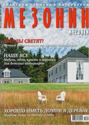 Мезонин №133 (июль-август 2011)