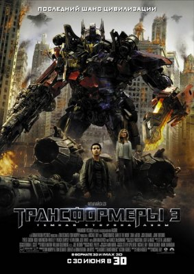 Трансформеры 3: Тёмная сторона Луны / Transformers: Dark of the Moon (2011/DVDRip)