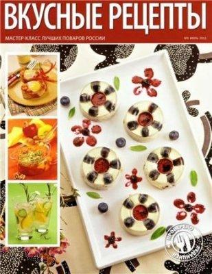 Вкусные рецепты №6 (июль 2011) с фото