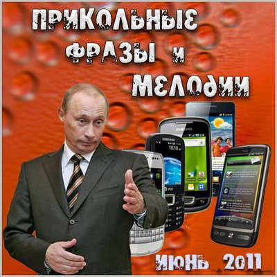рингтоны на телефон: Прикольные фразы и бесплатные мелодии для мобильного - vol.01 (2011)