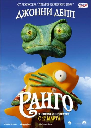 Ранго / Rango (DVDScr) 2011