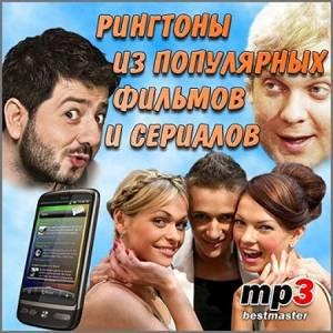 Рингтоны на телефон из популярных фильмов и сериалов (MP3/2011)