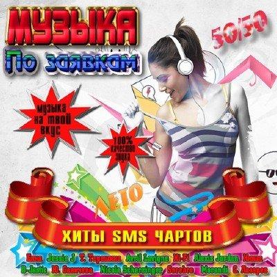 Музыка по заявкам: Хиты SMS чартов Лето 50/50 (2011)