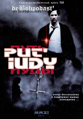 Путь Иуды (Пародия) / Constantine, The Matrix (2011) DVDRip