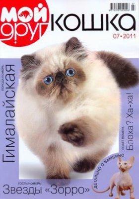 Мой друг кошка №7 (июль 2011)