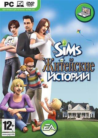 The Sims 2: Life Stories / Симс 2: Житейские Истории (MULTI/RUS)
