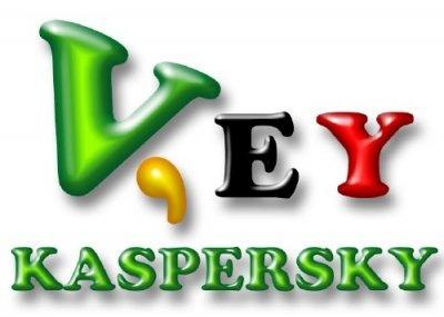 Ключи для Касперского / Keys for KIS/KAV на 8-12.07.2011( 1324 шт.)
