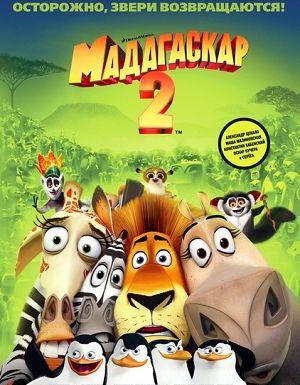 Мадагаскар 2 / Madagaskar 2 (2008) DVDRip