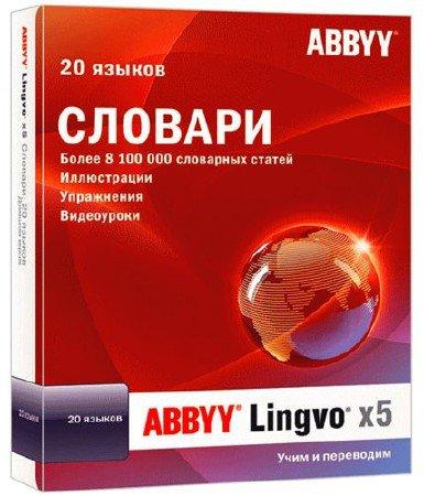 ABBYY Lingvo х5 20 языков Professional Plus 15.0.511.0
