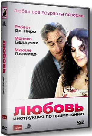 Любовь: Инструкция по применению / Manuale d'am3re (2011) DVDRip