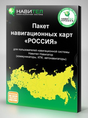 Navitel 5 | Навител 5 [ Официальная карта, Q1 2011, Россия (rus20110621.nm3)]