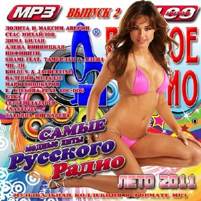 Самые модные хиты Русского Радио 2 (2011/MP3)