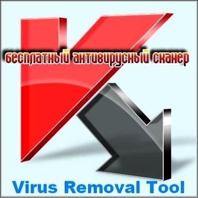 Kaspersky Virus Removal Tool / Касперский вирус ремовал тоол 9.0.0.722 (7.07.11)