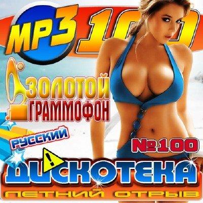 Дискотека: Летний отрыв Русский №100 (2011)