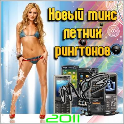 Нарезки на телефон Новый микс летних рингтонов (2011/MP3)