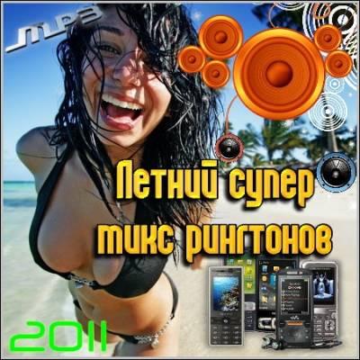 Летний супер микс рингтонов (2011/MP3)