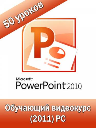 Секреты создания презентаций в PowerPoint 2010! Обучающий видеокурс (2011) PC