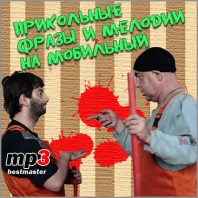 рингтоны Прикольные фразы и мелодии на мобильный - vol.02 2011