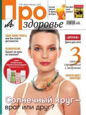 Про здоровье №7-8 (июль-август 2011)