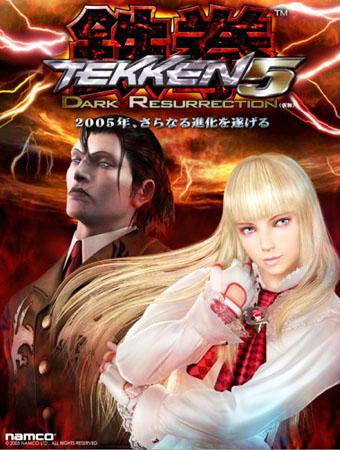 Теккен 5 / Tekken 5 (на PC)