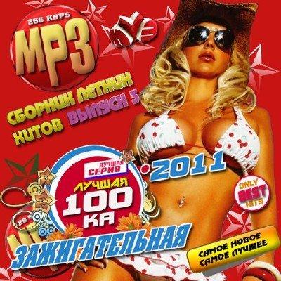 Лучшая 100 Зажигательная 3 50/50 (2011/ mp3)